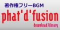 ファット・ディ・フュージョンダウンロードライブラリー