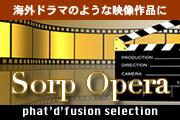 Soap Opera ソープ・オペラ