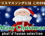 メニー・クリスマス!