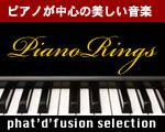 ピアノ・リングス