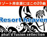 Resort Heaven リゾート・ヘブン