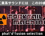 cocktail machine カクテル・マシン